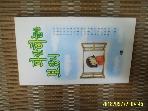 빛남 / 파란 하늘을 보았니 / 김도현. 문승현. 이봉희 외 -03년.초판
