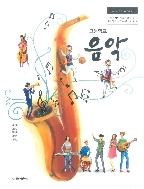 2020년형 고등학교 음악 교과서 (금성 김용희) (신283-7)