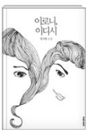 이로니 이디시 - 명지현 소설 초판 발행