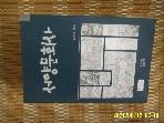 늘함께 / 서양문화사 / 이호준 편저 -97년.초판. 꼭상세란참조