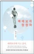 예테보리 쌍쌍바 -  한국 문단의 이단아 박상의 신작 장편소설(양장본) 초판2쇄