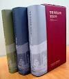 정동제일교회 125년사 (전3권) - 통사편/조직사,인물사편/자료편 (2011 초판)