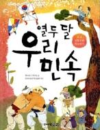 열두 달 우리 민속 - 우리 전통문화 바로알기 (아동/양장본/상품설명참조/2)