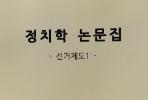 정치학 논문집 - 선거제도 1 #