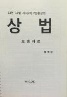 2014년대비 프라임 2순환 상법 보충자료(13년 12월) -황의영