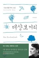 데샹보 거리 - 캐나다 문학의 대모, 가브리엘 루아 감동의 역작(양장본) 초판 1쇄 초판 1쇄