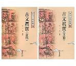 고문진보 (문편)(시편) 전2권 세트 / 박일봉 / 육문사 (동양고전신서 13 .14)