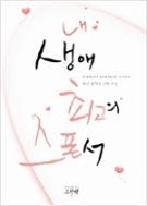 소7   내 생애 최고의 스폰서 *로맨스소설*^^코믹갤러리