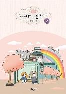 47약간 특별하지만 평범한 커플 에세이, 모두에게 완자가 1~2 ★상태설명 참고★ ^^코믹갤러리