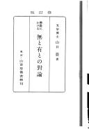 佛敎における無と有との對論 불교에 있어 무와 유의 대론 (1975 수정본)