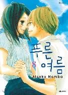 푸른여름 1-8 완결 ☆북앤스토리☆