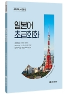 시원스쿨 일본어 회화 - 초급 중급 고급 (전3권)