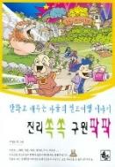 진리쏙쏙 구원팍팍 - 만화로 배우는 바울의 전도여행 이야기 1~6 (종교/2)