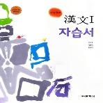 2019년- 교학사 고등학교 고등 한문 1 자습서 (조영호 교과서편) - 고3용