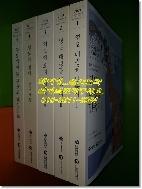 2021 부산민속문화의 해, 영도 민속조사 보고서 1~5권(전5권/설명참조)