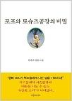 포포와 토슈즈공장의 비밀 - 김세라 동화소설