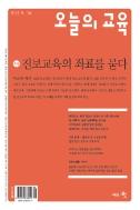 오늘의 교육(격월간)2012.09.10월호