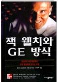 잭 웰치와 GE 방식 - 전설적인 최고경영자의 경영 통찰력과 리더십 비법 1판1쇄