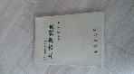 고대 아세아 등불이던 상고조선사 (최재인,1979년 발행)