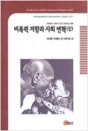 비폭력 저항과 사회변혁(상하) (마하뜨마 간디의 도덕.정치사상 권3)