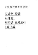 19년 5월 김남훈 상법 사례형 첨삭반 모의고사 1회~8회