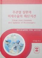 주관절 질환과 미세수술의 최신 지견 (대한미세수술학회편) 박명철 . 김우경 / 우리의학사