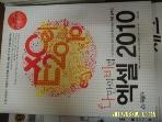 예문사 / 나만의 비법 엑셀 2010 -CD없음 / 김혜경 지음 -아래참조
