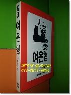 몽양 여운형 (이기형/실천문학사/1984년초판)