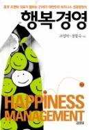 행복경영 - 휴넷 조영탁 대표가 말하는 21세기 대한민국 비즈니스 성공방정식 1판3쇄