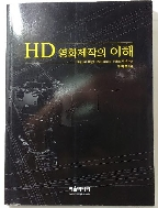 HD 영화제작의 이해 (ISBN: 8995504331)