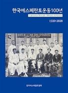한국 에스페란토운동 100년