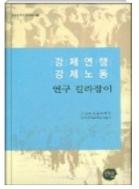 강제연행 강제노동 연구 길라잡이 - 민족 문제에 관심을 가진 연구자들이 효율적이고 체계적인 책이다 [양장본] 초판1쇄