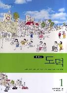 8차 중학교 도덕 1 교과서 (대한/강선보 외) (부~)