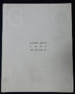 고원 권영식 GOWON KWON YOUNG SHICK : Ceramic Artist   /사진의 제품  ☞ 서고위치:mv 5 *[구매하시면 품절로 표기됩니다]