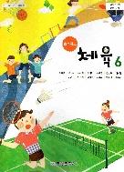 초등학교 체육 6 교과서 (금성출판사 - 이재용 외)