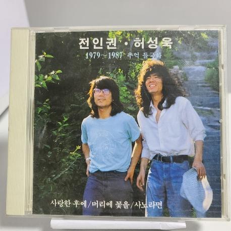 전인권, 허성욱 - 추억 들국화 1979-1987 (초판)