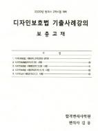 2020년 변리사 2차시험 대비 디자인보호법 기출사례강의 보충교재 - 김웅 #