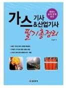 스 기사 산업기사 필기 총정리 (2015년판, 9판1쇄)