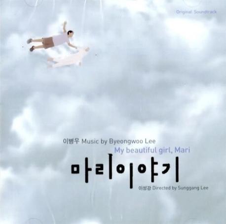 마리 이야기 (재발매) Music By 이병우