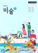 중학교 미술 2 /(교과서/아침나라/최정아 외/2019년/하단참조)