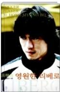 영원한 리베로 - 월드컵 4회 연속 참여, A매치 경기 124회 참가라는 한국 최고기록의 소유자이자, 월드컵 국가대표팀 감독을 했던 홍명보 자서전 초판 8쇄