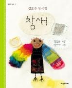 참새 - 정호승 동시집 (아동/양장/상품설명참조/2)