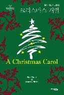 (재정가 새책) 크리스마스 캐럴 : 찰스 디킨스 단편선