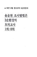 19년 6월 행시2차 송윤현 조사방법론 3순환강의 모의고사 1회~8회