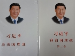 ?近平談治國理政-시진핑 국리 정치를 논하다-(전2권)-중국어-