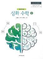 (상급) 2020년형 고등학교 심화 수학 1 교과서 (전라북도교육청 김완일) (419-5)