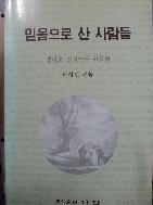 믿음으로 산 사람들 - 엠마오 성서연구 인물편 -