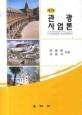 관광 사업론 (제3판)