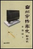 전주천양정사(全州穿楊亭史:射亭記) 초판(1995년)