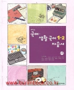 (새책) 8차 중학교 국어 생활국어 자습서 1-2 (천재교육 노미숙) (지501-1)